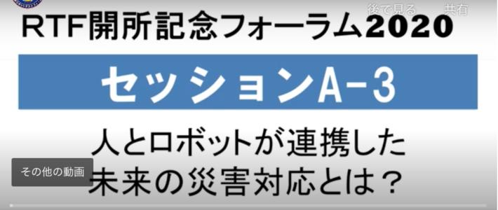 福島ロボットテストフィールド「開所記念フォーラム2020」の動画がアップされました