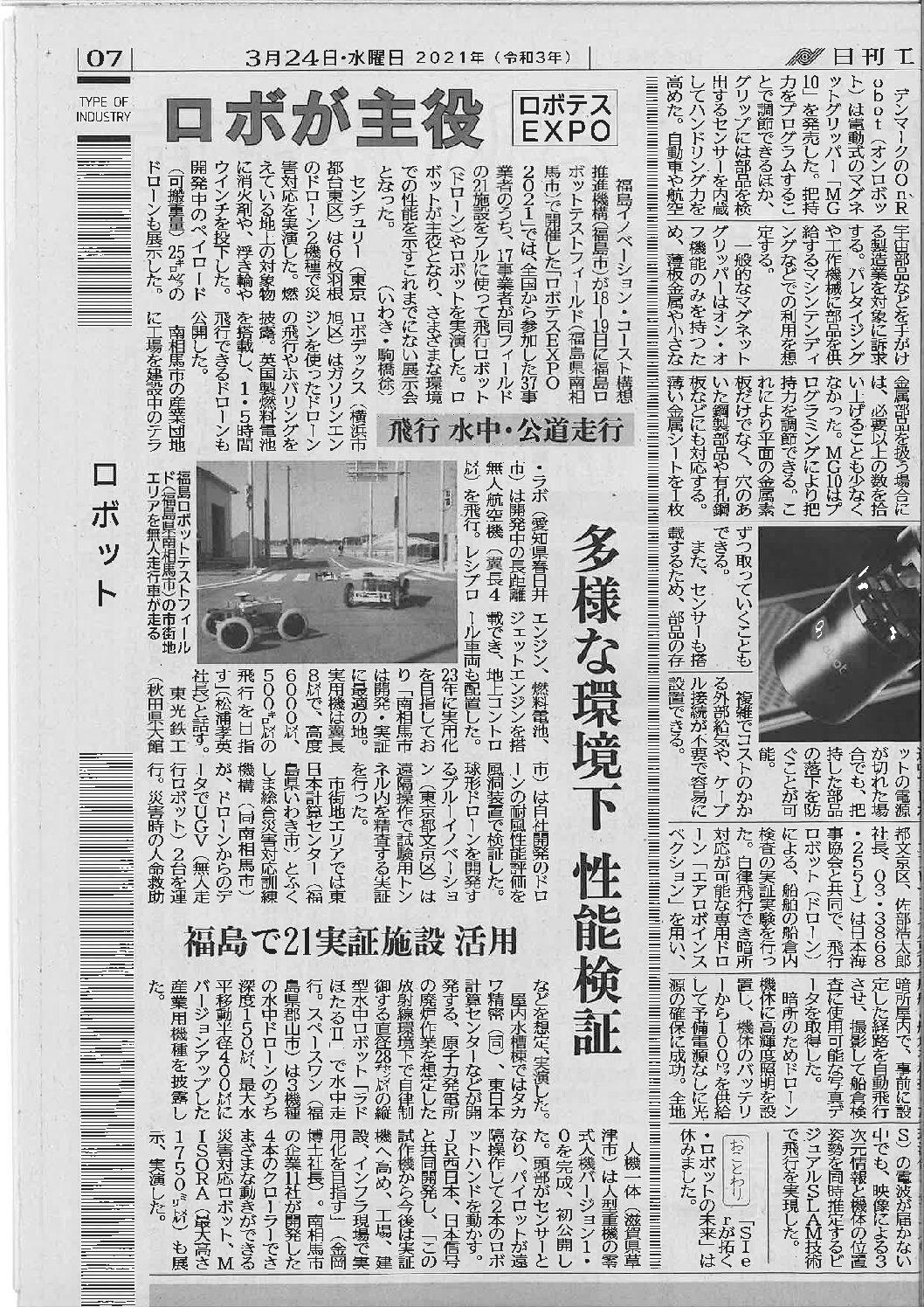 日刊工業新聞に紹介されました